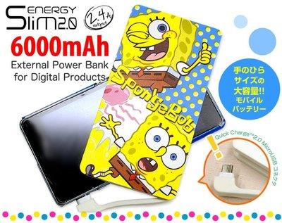 尼德斯Nydus 日本正版 海綿寶寶 QC2.0快充 行動電源 6000mAh 觸電款