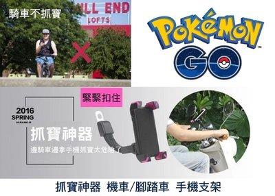 *PHONE寶*pokemon go 寶可夢 抓寶神器 機車 腳踏車支架 X形支架 360度旋轉 可調節適用7吋以下手機