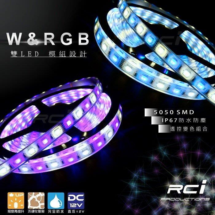 RC HID LED 專賣店 雙模式W+RGB 5M LED燈條 防水燈條 露營燈條 帳篷照明 營地照明 裝潢設計
