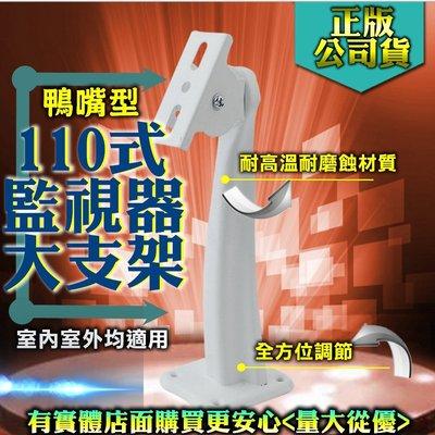 興雲網購3店~60128~166 110式鴨子監視器支架~攝影機監控設備 鏡頭腳架 監視器