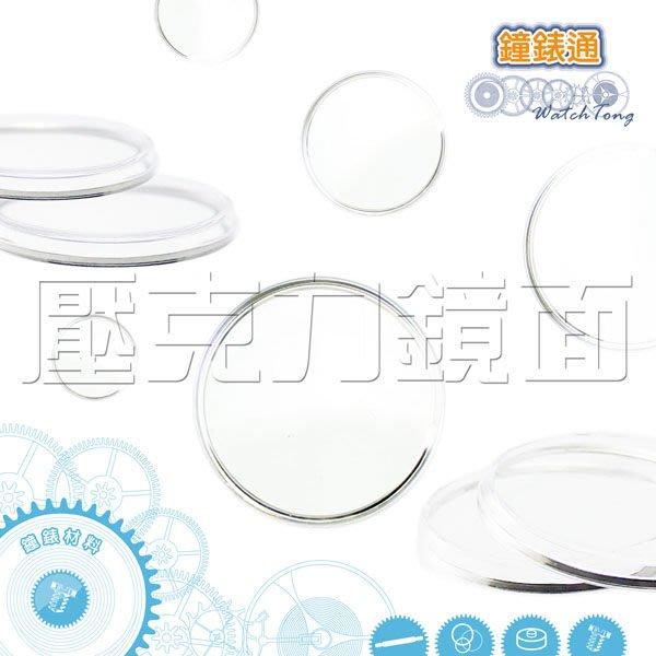 【鐘錶通】壓克力 - 銀框壓克力鏡面 規格:310~326 mm
