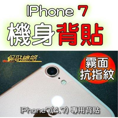 保貼總部~(霧面抗指紋)For:IPhone7(4.7/5.5)專用型背貼, 1張28元批發價
