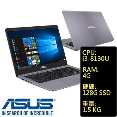 【來電再降價+全省現貨】華碩  ASUS S410UA   最新八代 i3/i5 128G/ 256G  灰/金 雙色