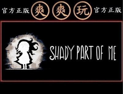 PC版 爽爽玩 官方正版 STEAM 我的陰暗面 Shady Part of Me