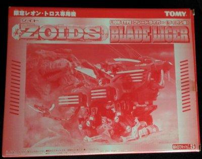 Zoids 洛伊德 機獸新世紀 TOMY Blade Liger 紅色限定版