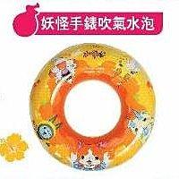 妖怪手錶「吹氣水泡」沙灘 游泳 限量 水泡 求生圈