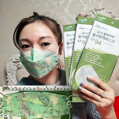 【台灣現貨】Nepure可調節迷彩韓國KF94口罩3D立體4層防護大號成人一片裝【台灣加油】