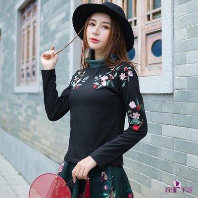 云南民族風女裝復古高領繡花長袖T恤中國風修身顯瘦T恤上衣打底衫【百雅女裝】