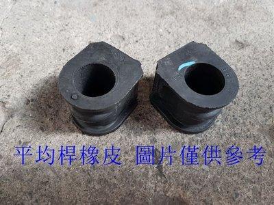 ELANTRA 03-11.MATRIX 後平均桿橡皮(一組2個裝).平衡桿橡皮.防傾桿橡皮 台製全新品