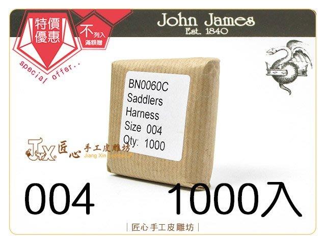 ☆匠心手工皮雕坊☆ 英國 John James手縫針(004)1千入(CJJ165-004-K) /針 needles