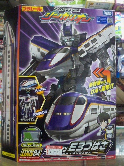 郁峰模型 ~ TAKARA,TOMY ~ DXS04 新幹線變形機器人 E3 翼號 ( TP96432 )