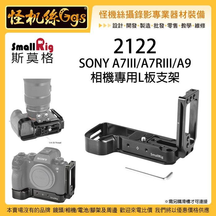 怪機絲 SmallRig 斯莫格 2122 Sony A7 III A7R III A9 相機L板支架 快拆板 支架