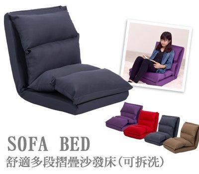 【BNS家居生活館】舒適多段摺疊沙發床(全可拆洗)~四色任選 / 沙發床 雙人沙發 折疊椅