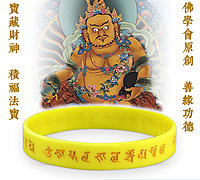 黃財神心咒手環 黃財神心經能量手環
