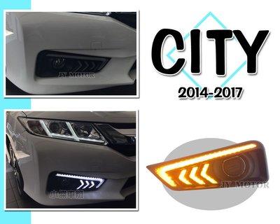 小傑車燈精品--HONDA CITY 14 15 16 17年 野馬樣式 雙功能 日行燈 方向燈 晝行燈 CITY日行燈