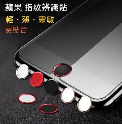 【宅動力】i5s 按鍵貼 iPhone7 6 Plus ipad SE i8 指紋辨識貼 Home鍵貼 搭配 玻璃保護貼
