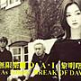 【全新/絕版品】大無限樂團D.A.I / 黎明曙光 Break of Dawn A4文件夾/資料夾
