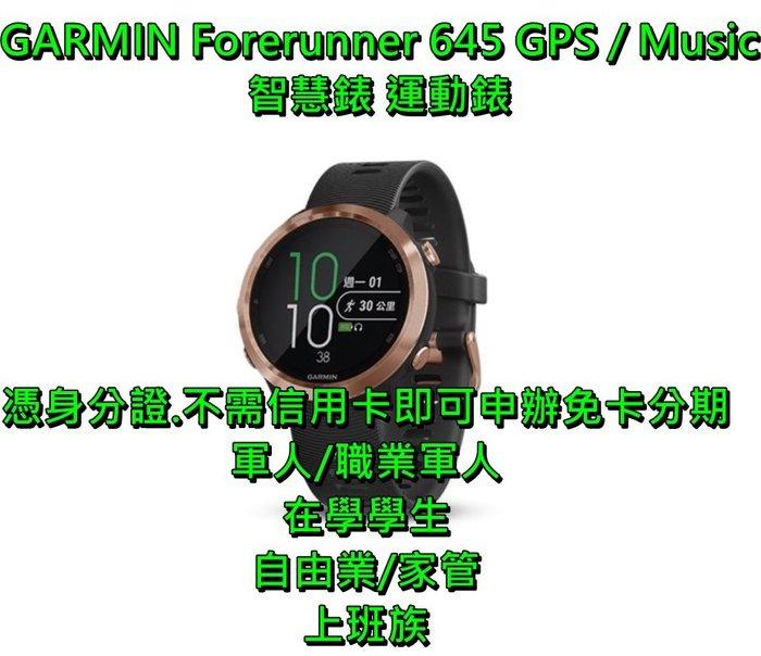 GARMIN Forerunner 645 Music 公司貨【免卡分期】【現金分期】【免頭款】【自選繳費日期】