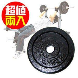【推薦+】1.25KG傳統槓片(兩入=2.5KG)M00094槓鈴片.1.25公斤槓片.啞鈴片.舉重量訓練.運動健身