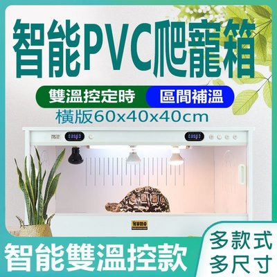 酷魔箱 【智能雙溫控款 橫版60cm】多尺寸任選 PVC爬寵箱KUMO BOX爬蟲箱寵物箱飼養箱爬箱可參考《番屋》