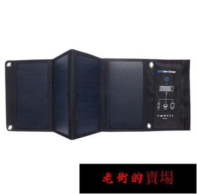 老街-28W SUNPOWER太陽能折疊包 充電包 太陽能板 5V快充 手機USB充電器 防水 太陽能折叠充電器15734元起標