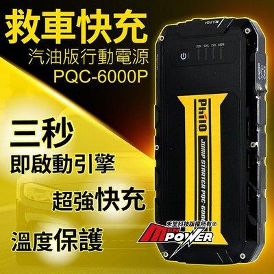 飛樂 Philo 汽油版 救車快充行動電源 PQC-6000P【禾笙科技】