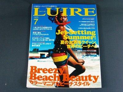 【懶得出門二手書】《LUIRE 日文雜誌 Breezy Beach Beauty》2007.7
