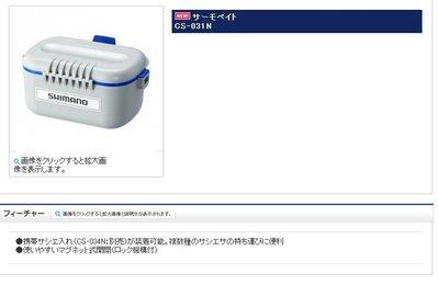五豐釣具-SHIMANO 新款附帶子的保溫餌盒 CS-031N特價600元