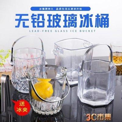 玻璃無鉛水晶香檳冰桶 酒吧TV裝冰塊 鉆石帶提手冰粒桶 送冰夾Super store貨到付款