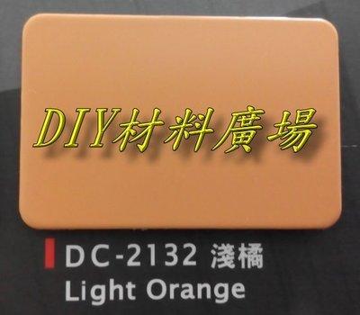 DIY材料廣場※塑鋁板 鋁複合板 晴雨罩 隔間板 遮雨棚 遮風 遮陽4尺*8尺*2mm厚每片2000元- 淺橘
