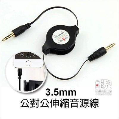 【飛兒】方便好攜帶 3.5mm 公對公伸縮音源線 3.5對3.5 車用音源線 aux線 對錄線 手機通用 不怕打結