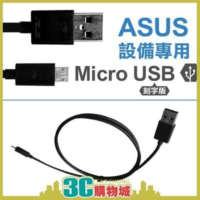 【原廠充電線】華碩 ASUS ZenFone  副廠傳輸線 充電線 充電
