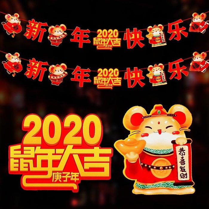 【berry_lin107營業中】2020鼠年新年裝飾福字拉旗過年春節拉花商場室內客廳喜慶布置用品