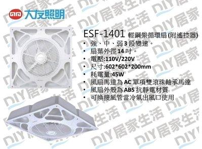 ※三重風扇專賣※ 大友 輕鋼架 節能循環扇 風扇 ESF1401  遙控型 三段風速