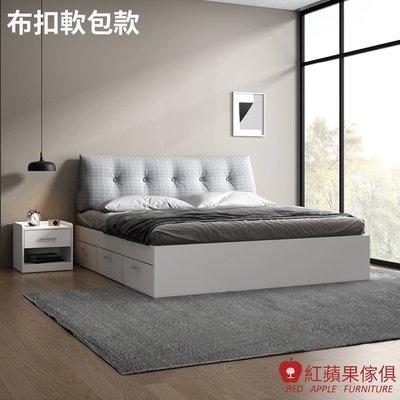[紅蘋果傢俱]愛奇居系列 DS 4尺布扣軟包榻榻米儲物床(另售5/6尺床)簡約床 現代床 北歐床 雙人床