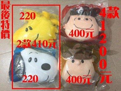 (2款410元)(查理.路西2款1200元)(10款玩具550元)也可單買 麥當勞 抱枕 史努比 史奴比 SNOOPY