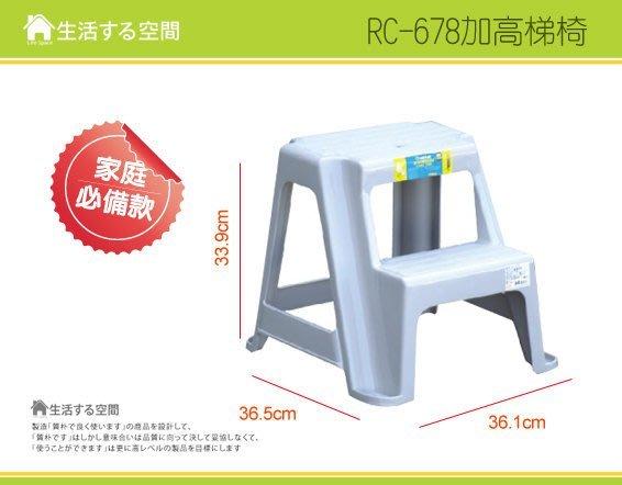 【生活空間】 RC678 登高梯椅/洗車椅/塑膠椅/登高梯椅/登高椅/階梯椅/耐100kg