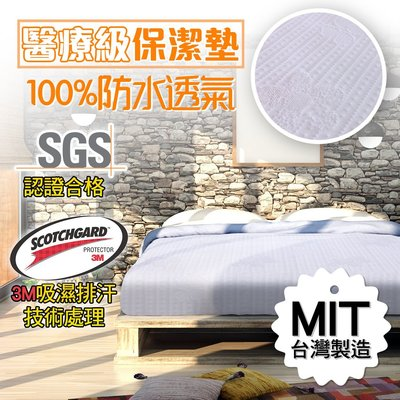 【兩件免運】台灣醫療級 3M專利 床包式防水保潔墊 單人加大 3.5*6.2【B1035】