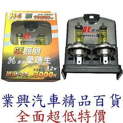 H4 奇異 GE 琥珀之光燈炮 60/ 55W→100/ 85W 抗UV燈管 (H4-018) 【業興汽車百貨】 台北市