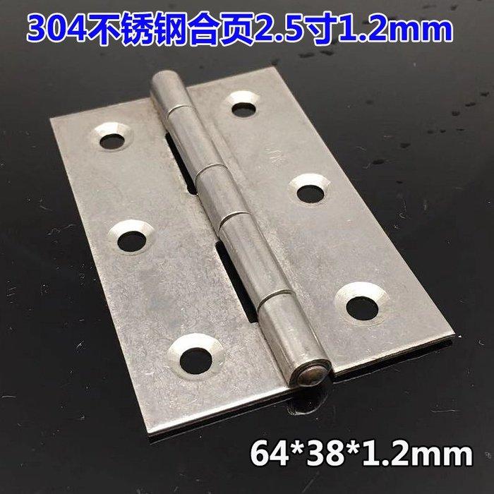 #熱賣#304不銹鋼2.5寸合頁高64寬38厚1.2mm工業焊接鉸鏈設備箱電柜合頁(#兩件起購 請諮詢後再下標)