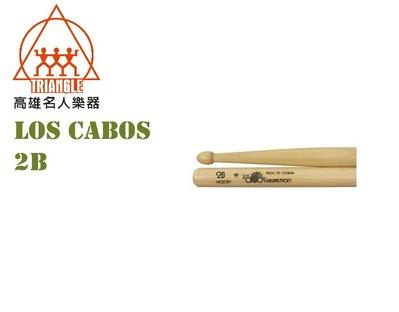 【名人樂器】Los Cabos 加拿大鼓棒 白胡桃木 2B Hickory LCDH-2BH