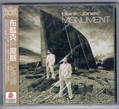[鑫隆音樂]西洋CD-布蘭克與瓊斯 Blank&Jones :紀念碑Monument (全新)免競標