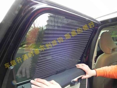 通用型百摺側窗遮陽簾(一組2入)