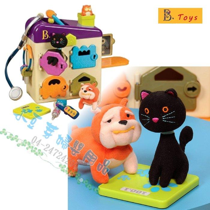 B.Toys 毛小孩寵物診所 §小豆芽§ 美國【B. Toys】毛小孩寵物診所