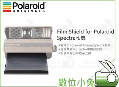 數位小兔【Polaroid 寶麗萊 Film Shield Spectra相機 4739】底片顯影 遮光 拍立得 底片