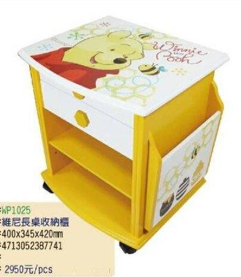 41+ 現貨免運費 迪士尼 小熊維尼 正版 長桌 律動 收納櫃 置物櫃 滾輪櫃 茶几 小日尼三 獨家 TW4165
