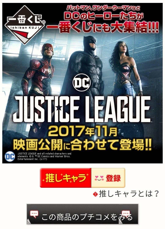 日本原裝 景品BANPRESTO 一番賞 DC Justice League 正義聯盟 D賞-方巾/毛巾/手帕