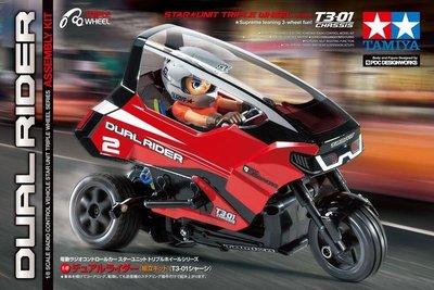 ** RC 小舖 **(現貨)田宮TAMIYA RC三輪摩托 #57407 T3-01 Dual Rider Trike