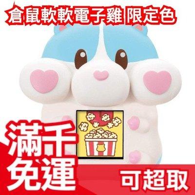 免運【水藍限定色】SEGA TOYS 倉鼠 軟軟電子雞 電子寵物新感覺 Tamagotchi 電子機 ❤JP Plus+
