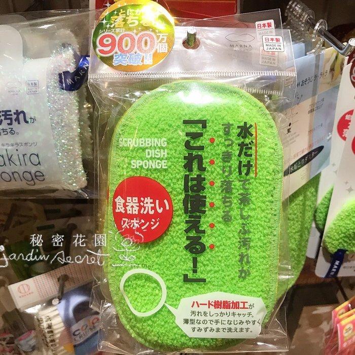 【限時優惠】日本製MARNA免洗劑食器菜瓜布--雙面食器清潔菜瓜布--秘密花園